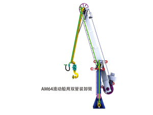 AM64 Double Pipe Loading Arm for Hydraulic Ship