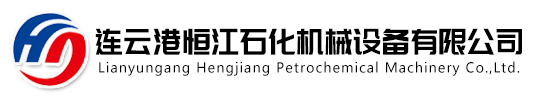 Lianyungang Hengjiang Petrochemical Machinery Equipment Co., Ltd.